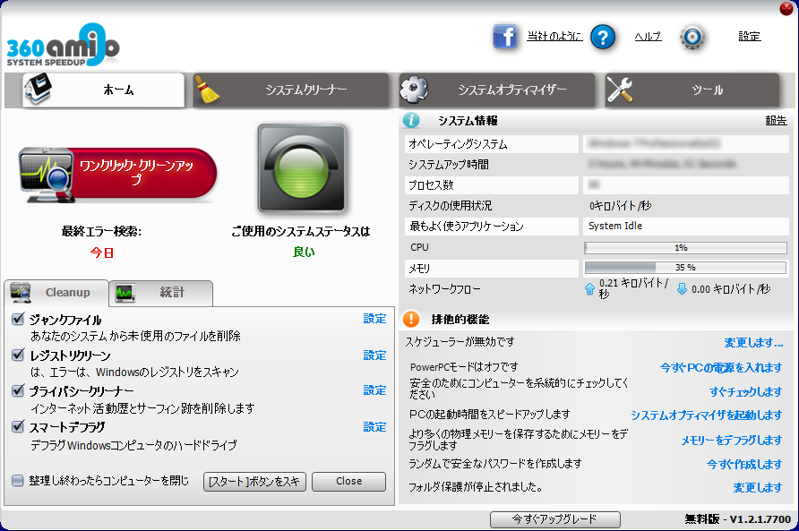 360Amigo System Speedup スクリーンショット