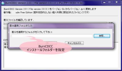 BurnCDCC 日本語化パッチ