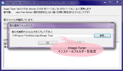 Image Tuner 日本語化パッチ