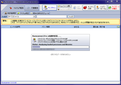 Runscanner スクリーンショット
