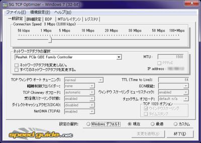 SG TCP Optimizer スクリーンショット