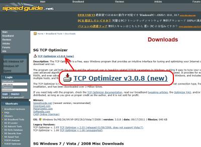 SG TCP Optimizer ダウンロードページ