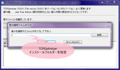 SG TCP Optimizer 日本語化パッチ