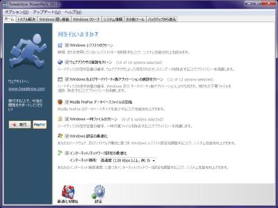 TweakNow PowerPack スクリーンショット