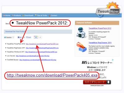 TweakNow PowerPack 2012 ダウンロードページ