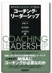 コーチングリーダーシップ