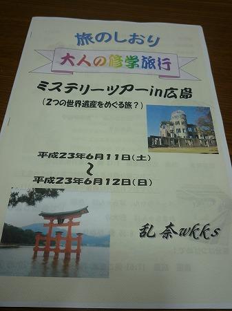 広島しおり1