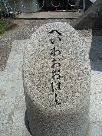 広島修学旅行23