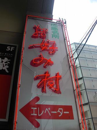 広島修学旅行28