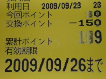 DSC00294_convert_20090924082644.jpg