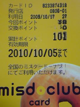 DSC00454_convert_20091017213021.jpg