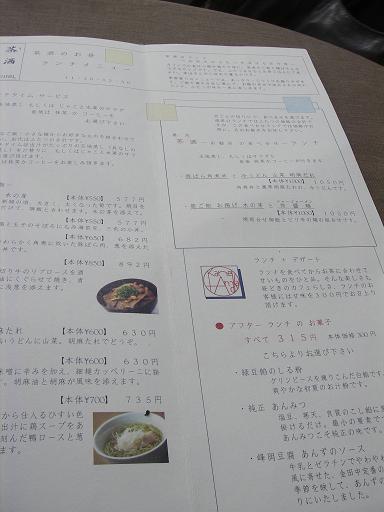 茶酒06-08-11-3