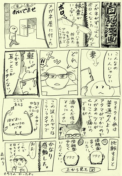 日記漫画「めがねのはなし」