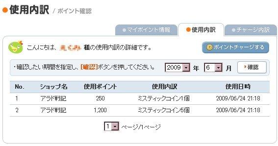 mabinogi_728.jpg