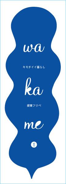 wakame_hyo1_mihon.jpg