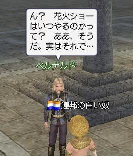 081609 072138花火イベント