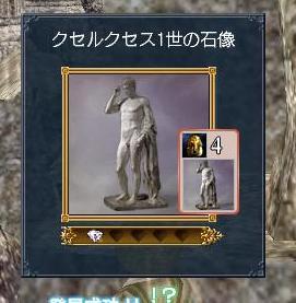 081609 150401クセルクセス1世の石像
