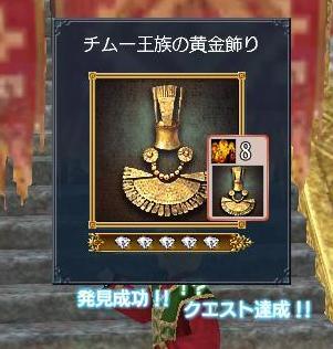 082709 062929チムー王族の黄金飾り
