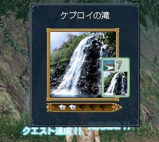 082909 082436ケプロイの滝