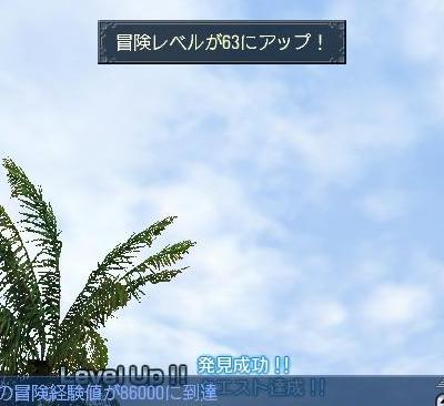 091609 062348冒険63