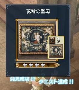 092009 075841花輪の聖母