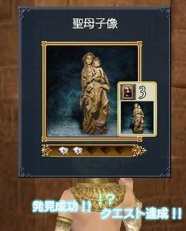 092009 044804聖母子像