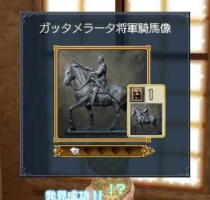 091909 204116ガッタメラータ将軍騎馬像