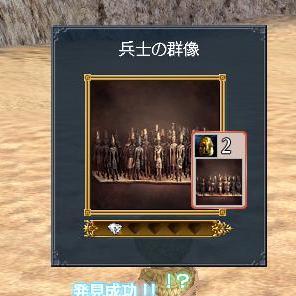 091909 065231兵士の群像