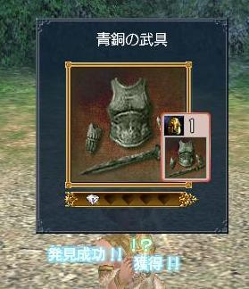 091909 090641青銅の武具