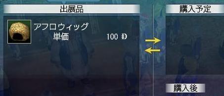 092709 211443アフロ100円