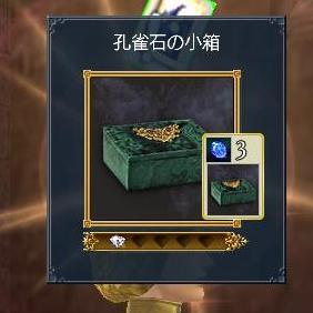 092209 050900孔雀石の小箱