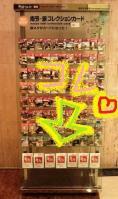 南予旅コレクションカード2_1