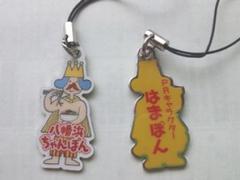八幡浜ちゃんぽんPRキャラクターはまぽんの携帯ストラップ