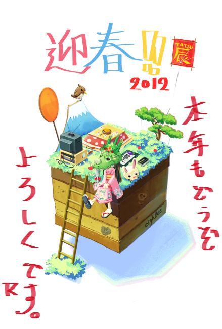 年賀状2012color