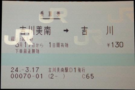 130円切符