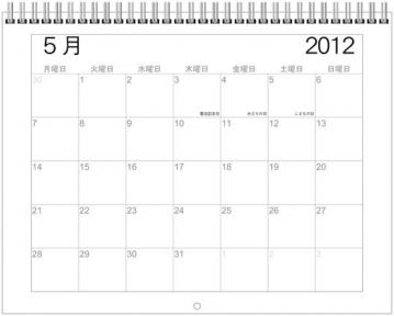 Calendar2012