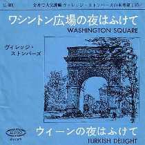 ワシントン広場に夜は更けて