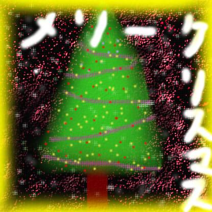 クリスマス専用
