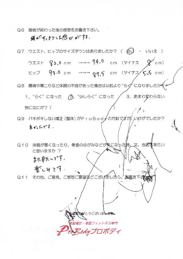 sango-77-2.jpg