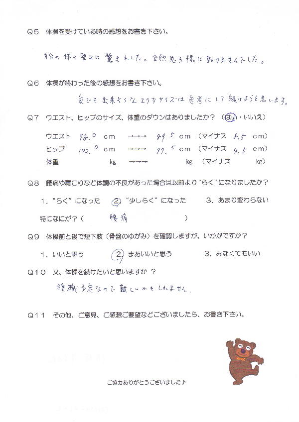 taisou-42-2.jpg
