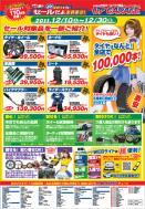 upgarage_2011_sale02.jpg