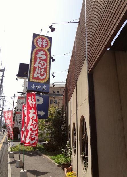 『井手ちゃんぽん 小戸店』外観