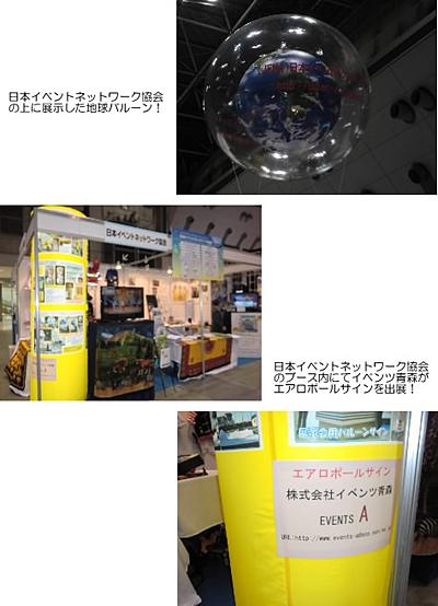 東京ビッグサイト イベントジャパン2012
