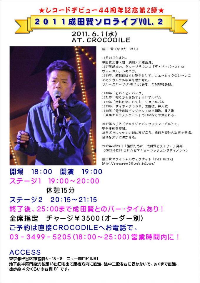2011成田賢ソロライブVOL.2_20110424