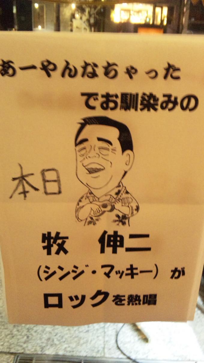 Mr,Shinji_20110502