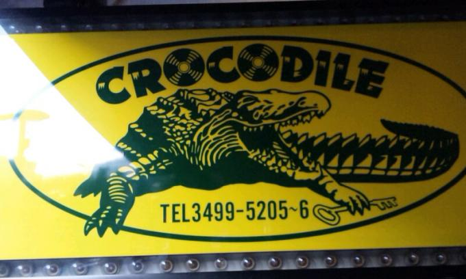 CROCODILE_20111220