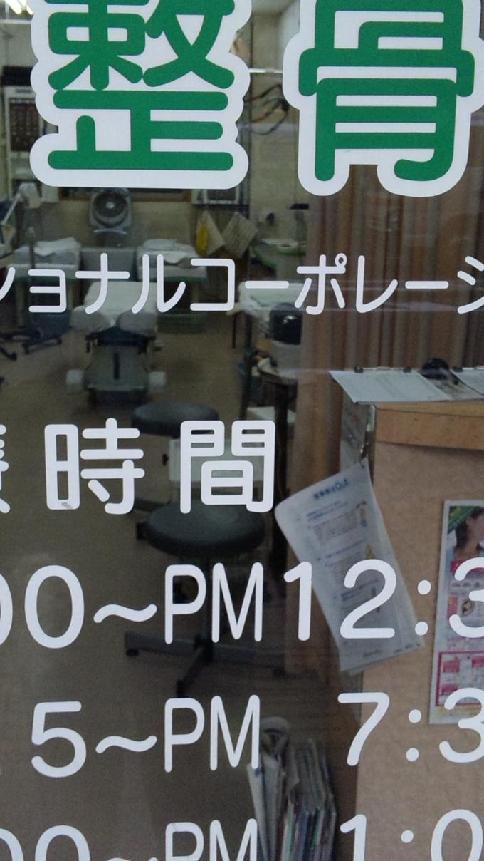 SEITAI_20111115