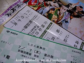 kabuki2011-1.jpg