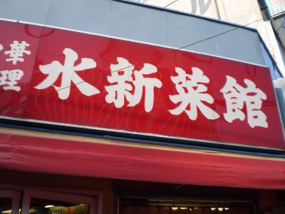 浅草橋・中華