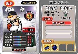 iwata-sp